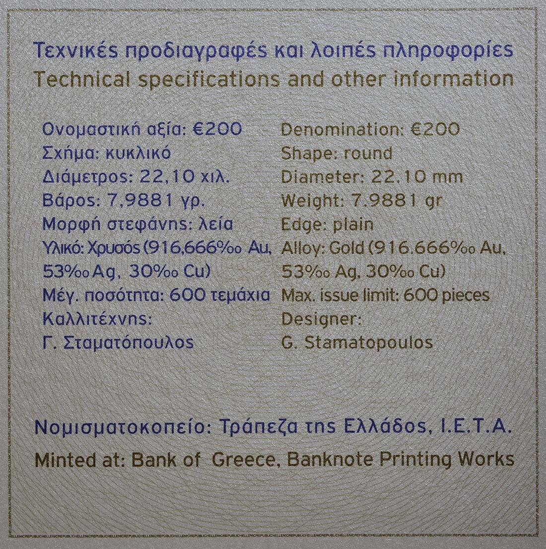 Zertifikat:Griechenland : 200 Euro Aristoteles  2014 PP