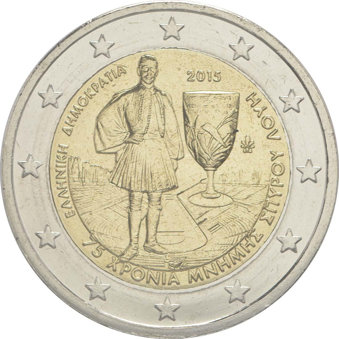 Rückseite:Griechenland : 2 Euro 75. Todestag von Spyros Louis  2015 bfr