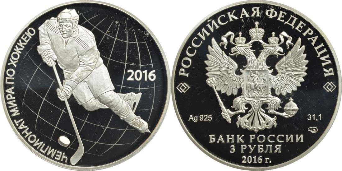 Lieferumfang:Rußland : 3 Rubel Eishockey WM  2016 PP