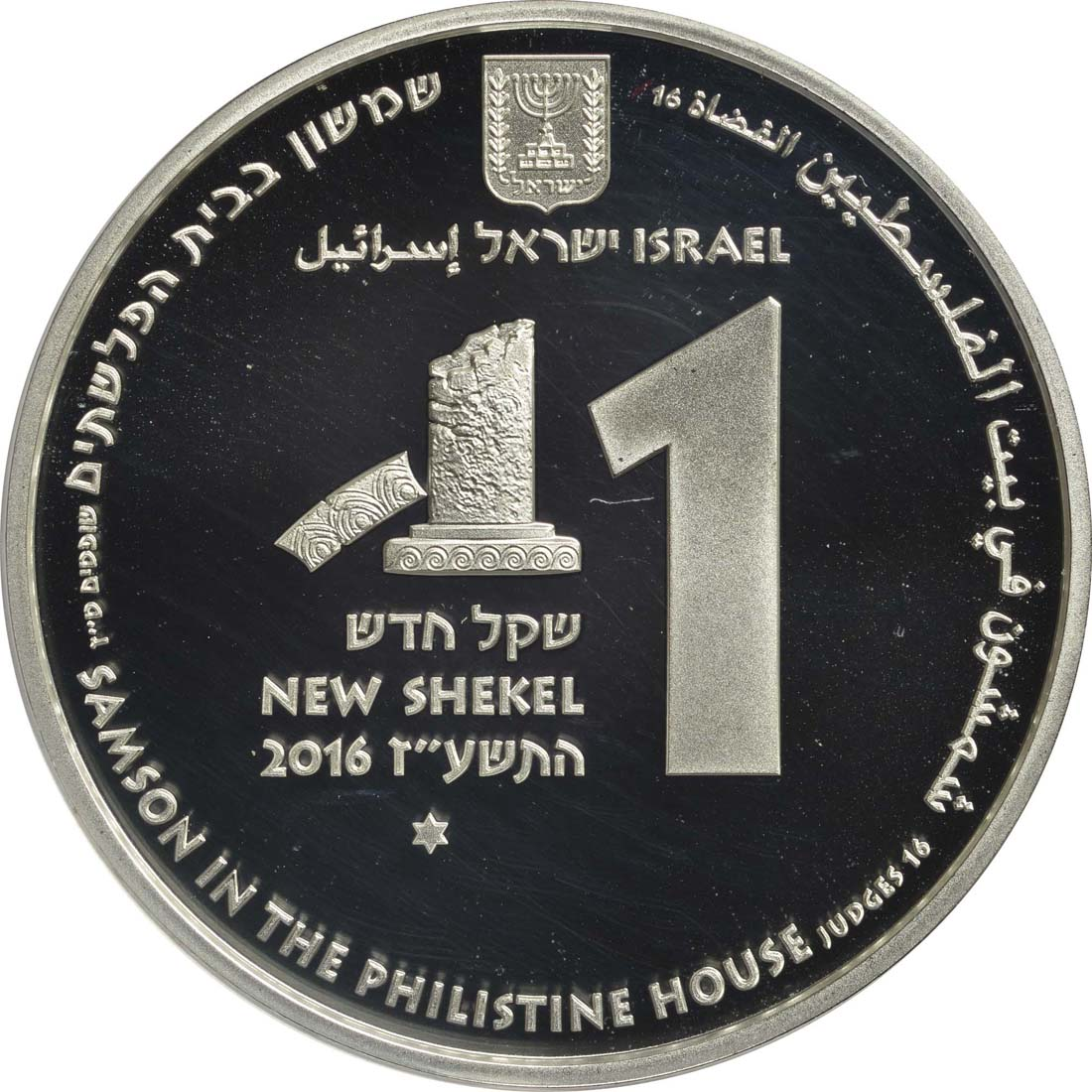 Rückseite :Israel : 1 Sheqel Samson und die Philister - Biblische Kunst  2016 P/L