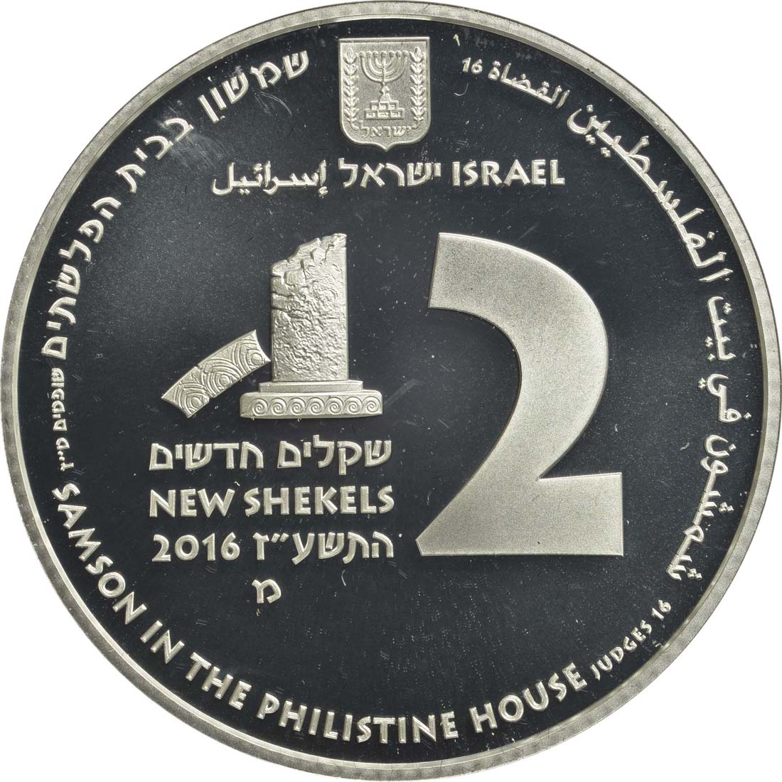 Rückseite :Israel : 2 Sheqel Samson und die Philister - Biblische Kunst  2016 PP