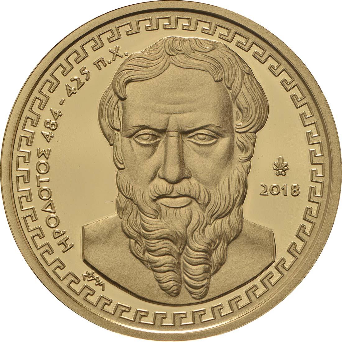 Vorderseite:Griechenland : 200 Euro Herodot - Historiker  2018 PP