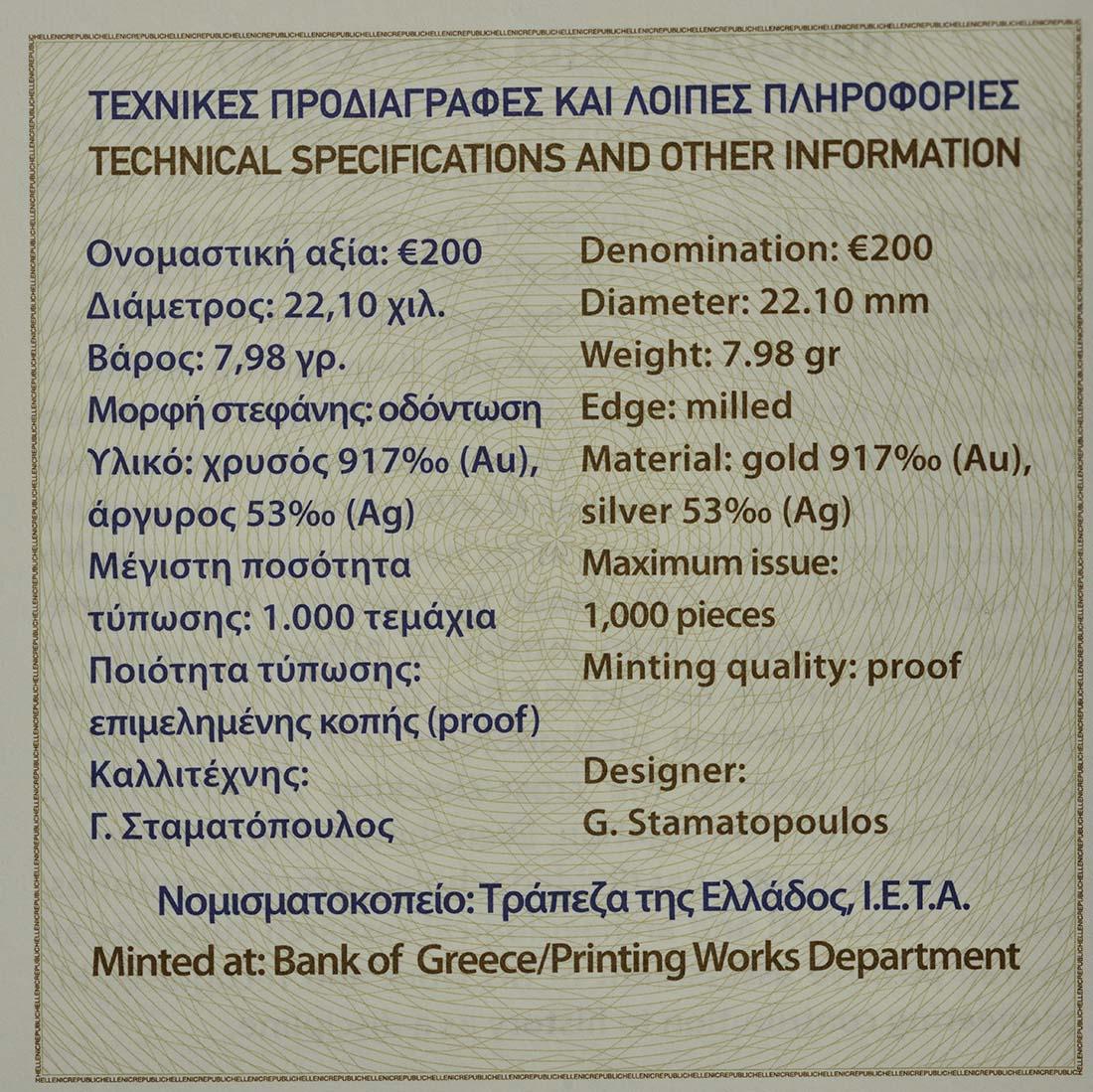 Zertifikat:Griechenland : 200 Euro Herodot - Historiker  2018 PP