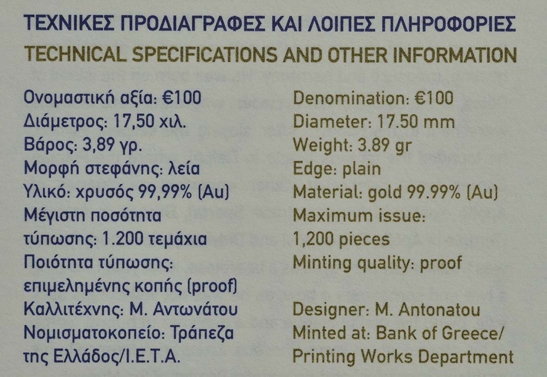 Zertifikat:Griechenland : 100 Euro Olympische Götter - Apollo  2018 PP