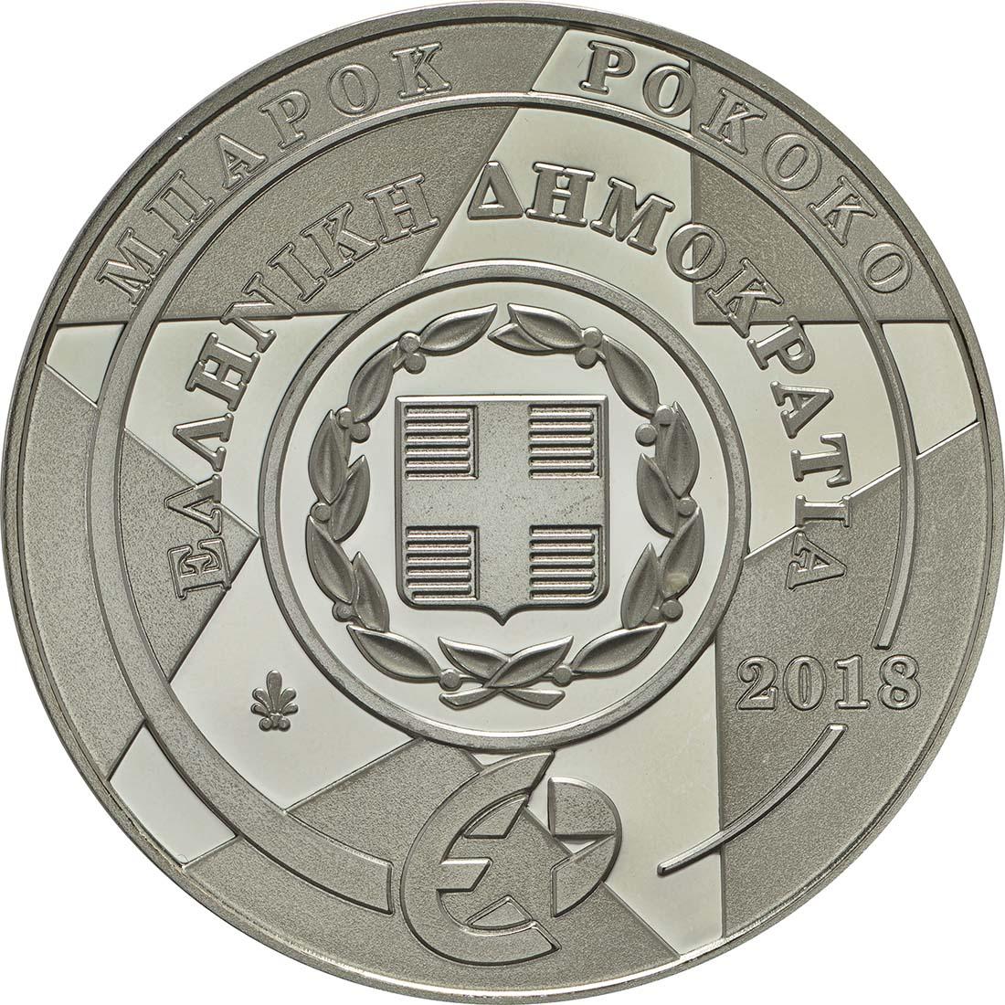 Rückseite:Griechenland : 10 Euro Barock und Rokoko  2018 PP