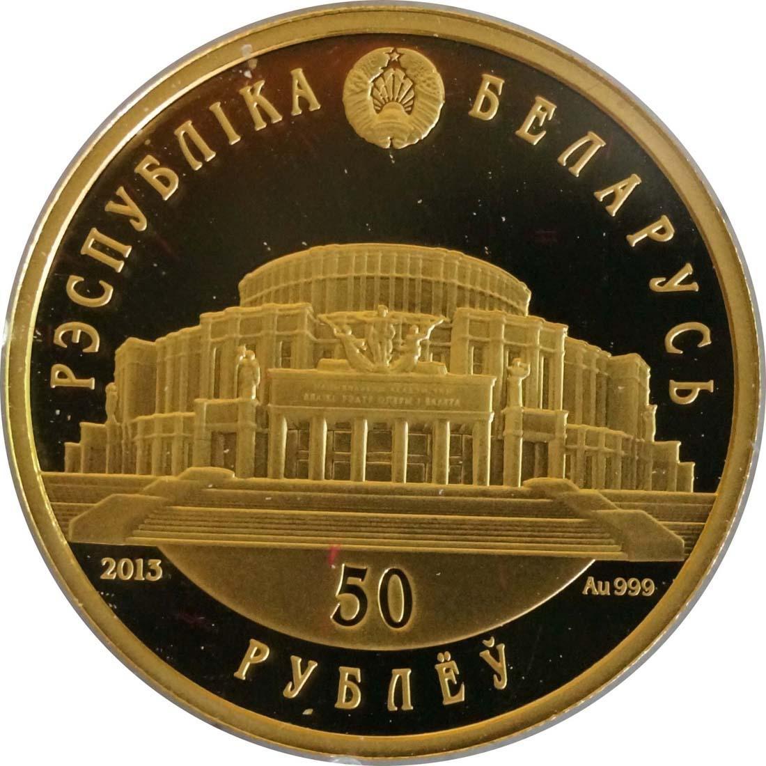 Rückseite:Belarus : 50 Rubel Ballett -selten- 2013 PP