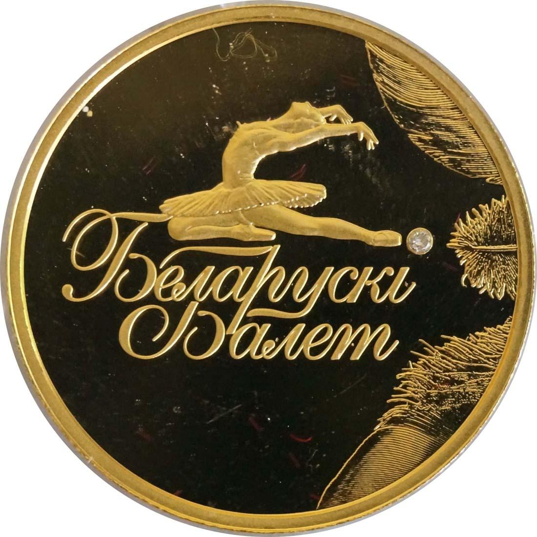Vorderseite:Belarus : 50 Rubel Ballett -selten- 2013 PP