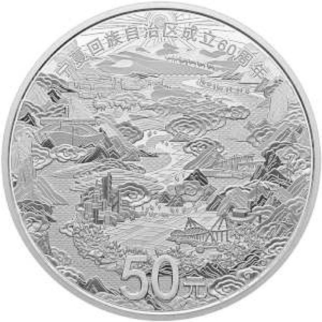 Lieferumfang:China : 50 Yuan 60th Anniversary of the NingXia Autonomous Region  2018 PP