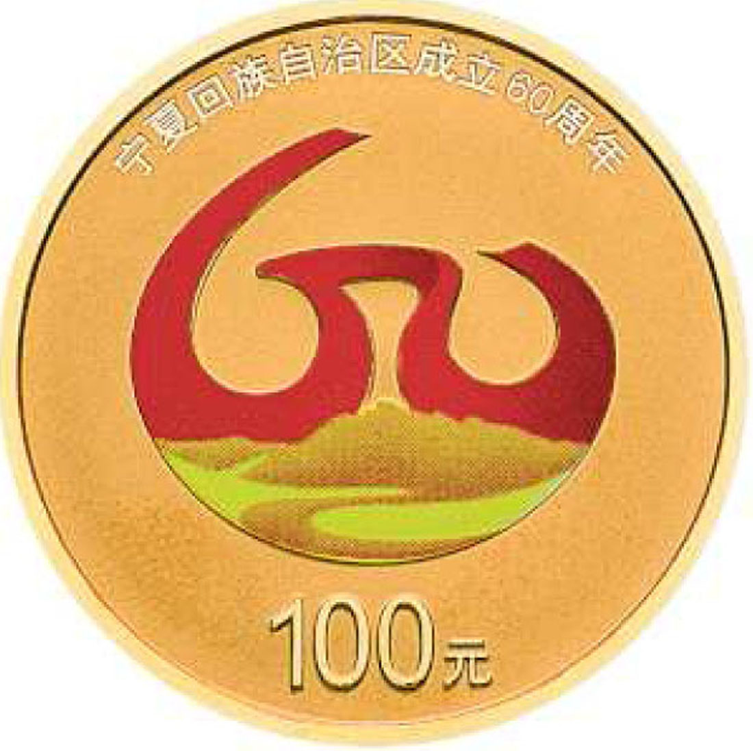 Übersicht:China : 110 Yuan 60th Anniversary of the NingXia Autonomous Region Set  2018 PP