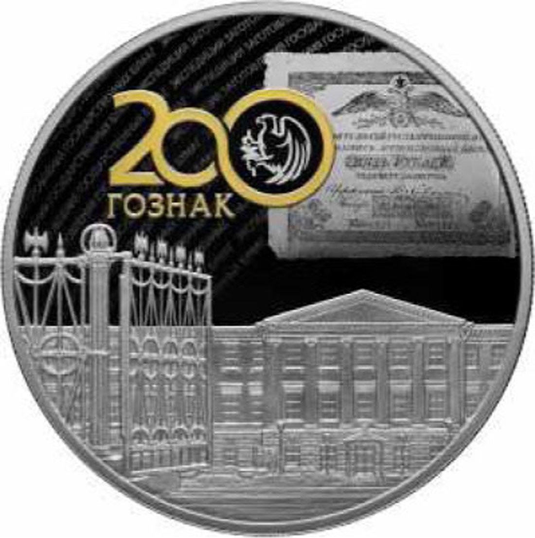 Übersicht:Rußland : 25 Rubel 200 Jahre GOZNAK - Banknotendruckerei 5 oz  2018 PP