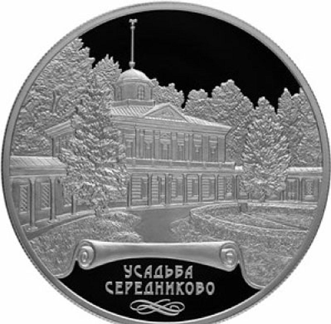 Lieferumfang:Rußland : 25 Rubel Serednikovo/Mcyri 5 oz  2018 PP