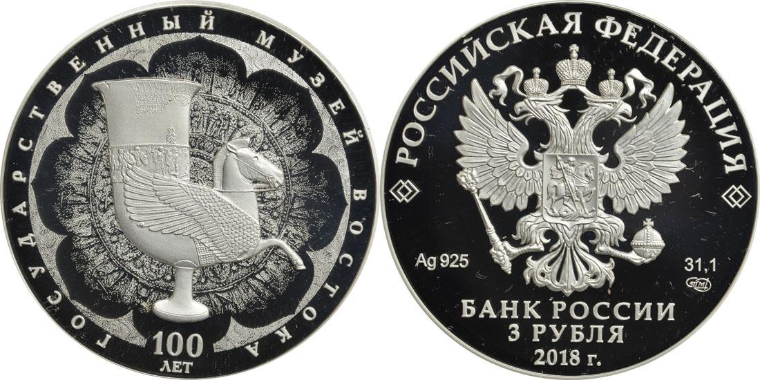 Übersicht:Rußland : 3 Rubel 100 J. Museum für Orientalische Kunst  2018 PP