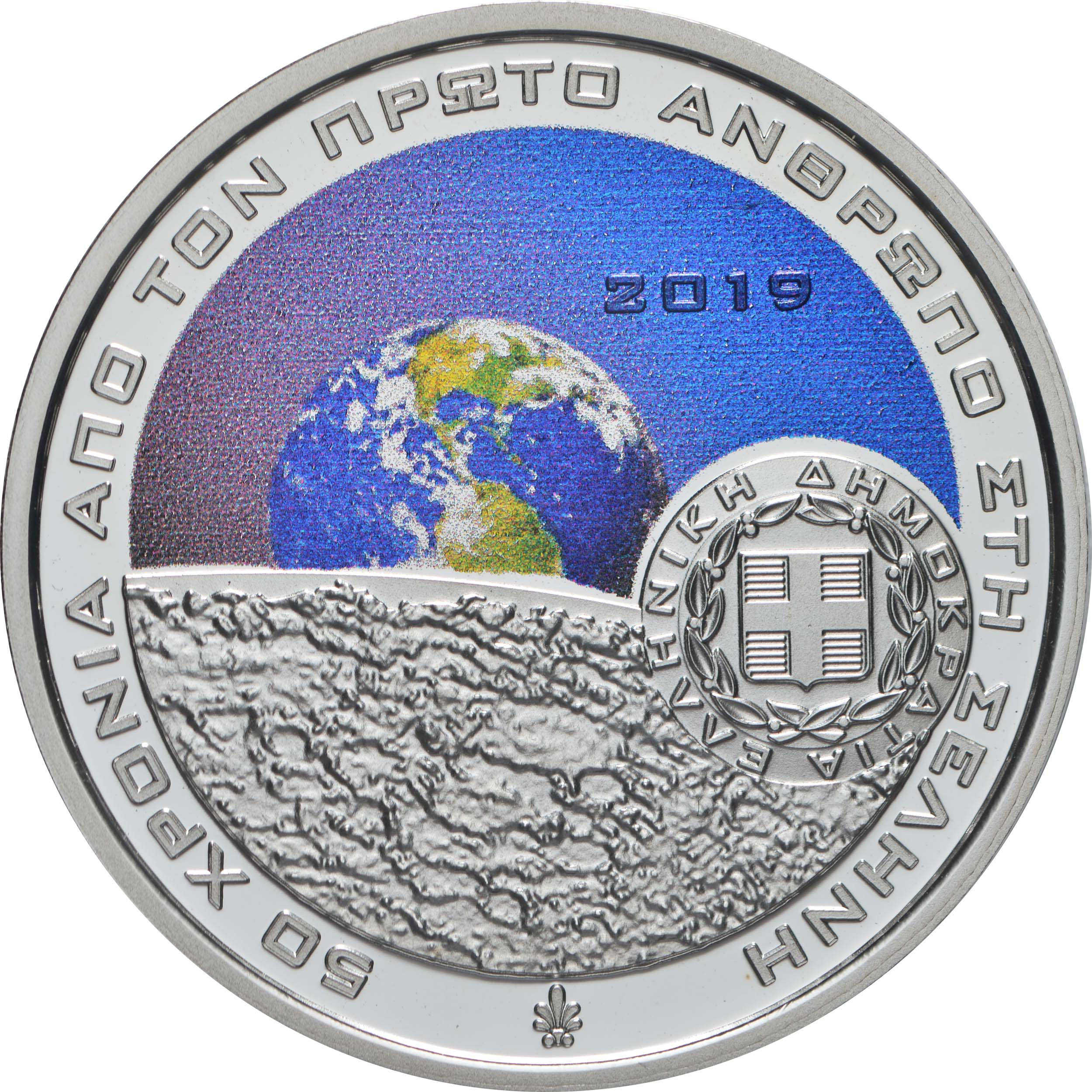 Vorderseite:Griechenland : 6 Euro Mondlandung  2019 PP