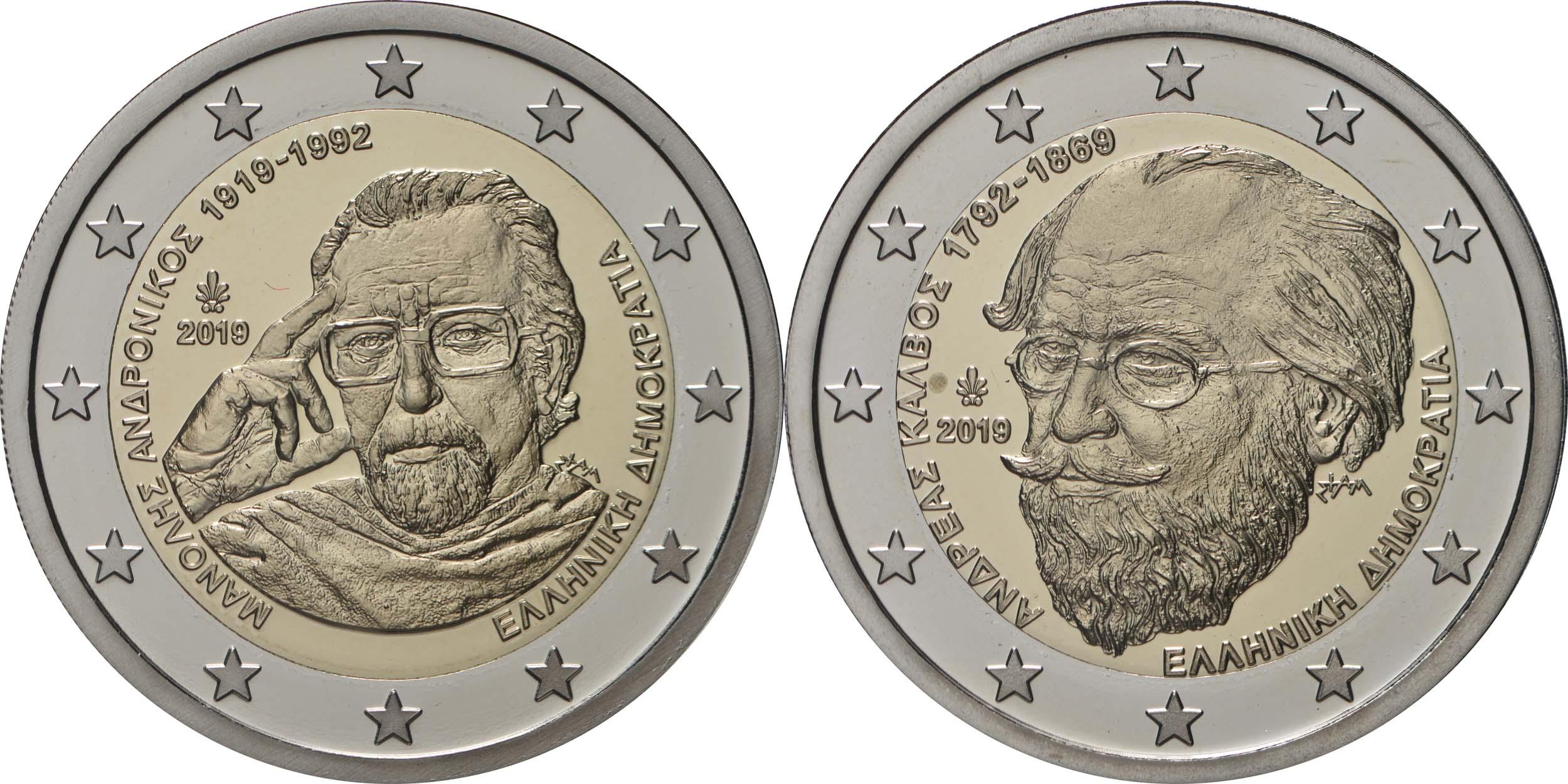 Rückseite:Griechenland : 7,88 Euro KMS Griechenland inkl. 2x2 Euro Gedenkmünzen  2019 PP