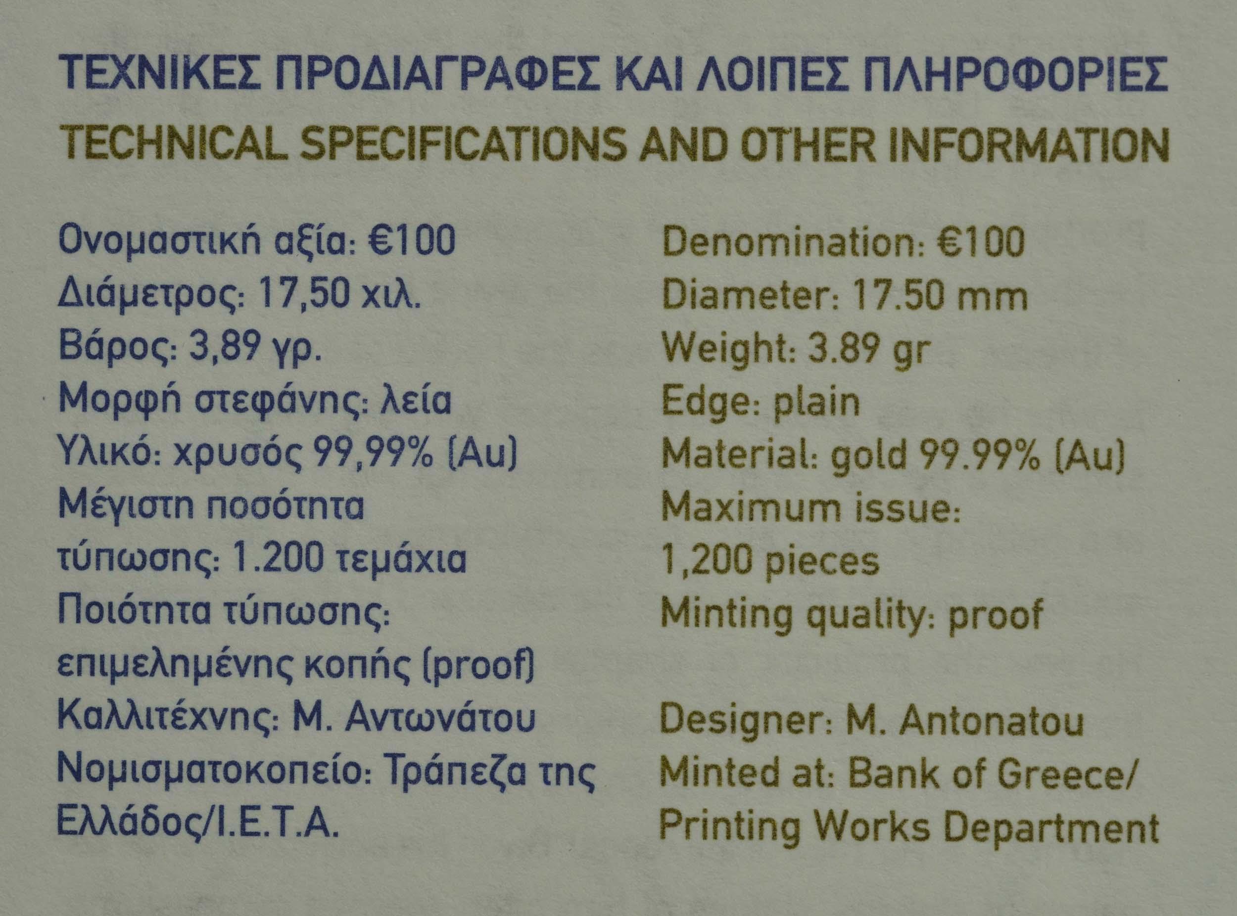 Zertifikat:Griechenland : 100 Euro Olympische Götter - Hermes  2020 PP