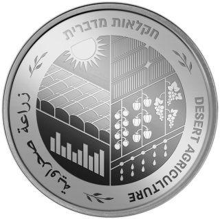 Vorderseite:Israel : 2 Shekel 72 Jahre Staat Israel - Landwirtschaft  2020 PP