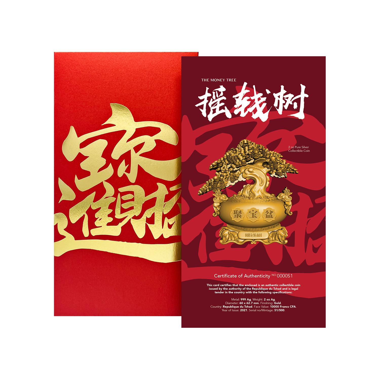 Rückseite:Tschad : 10000 Franc Chinesischer Geldbaum - Antik Finish  2021 Stgl.