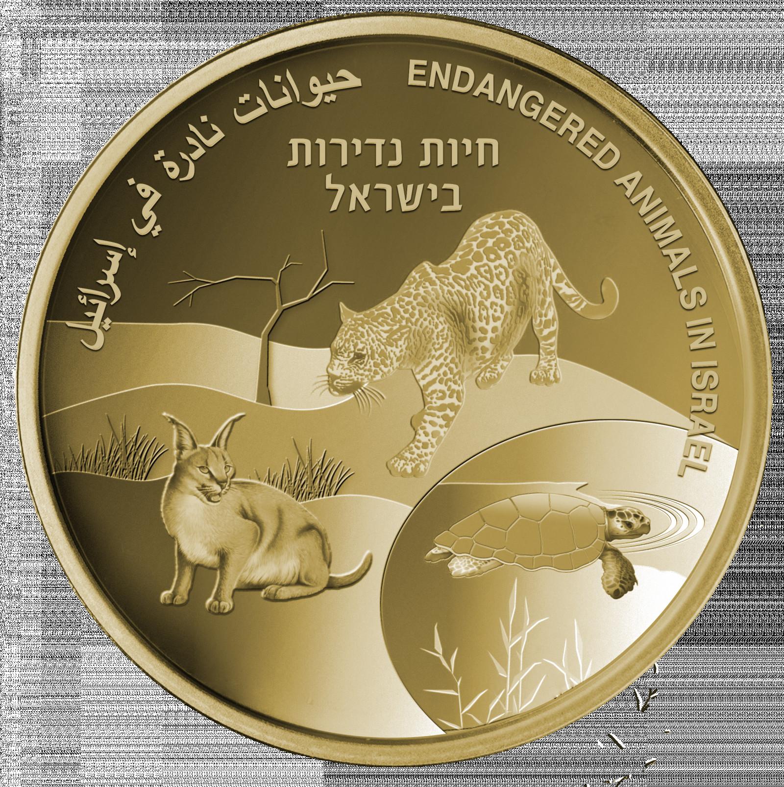 Vorderseite:Israel : 10 Shekel Gefährdete Spezien in Israel  2021 PP
