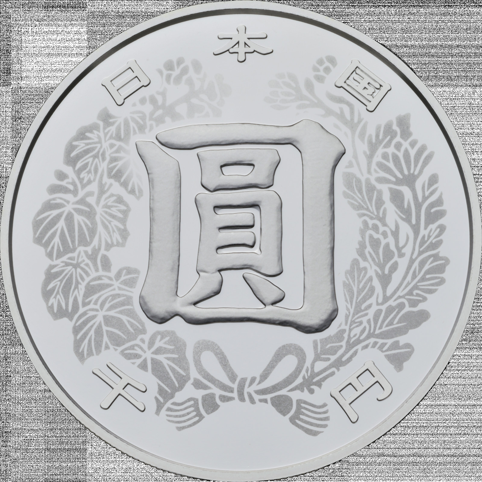 Rückseite:Japan : 1000 Yen 150 Jahre modernes Währungssystem   2021 PP