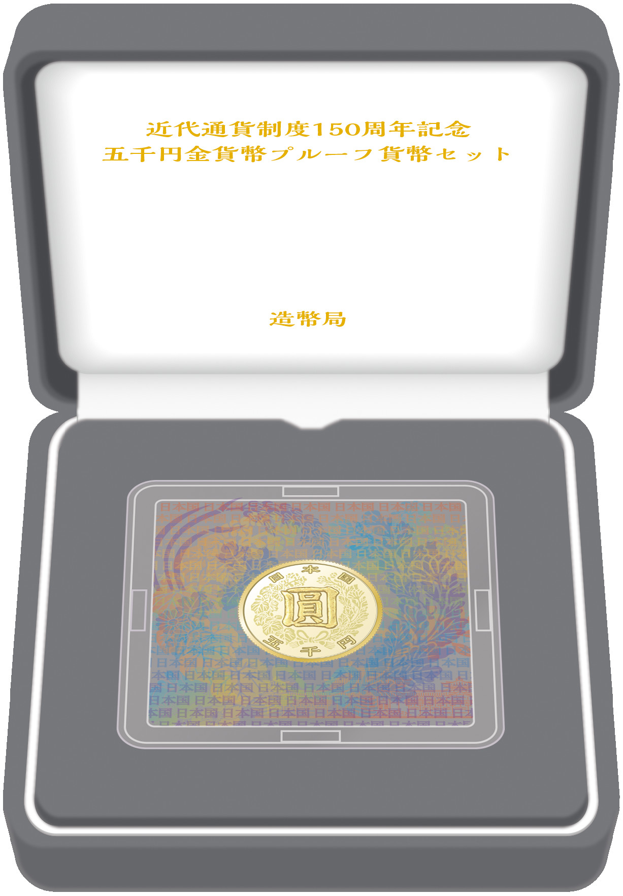 Lieferumfang:Japan : 5000 Yen 150 Jahre modernes Währungssystem  2021 PP