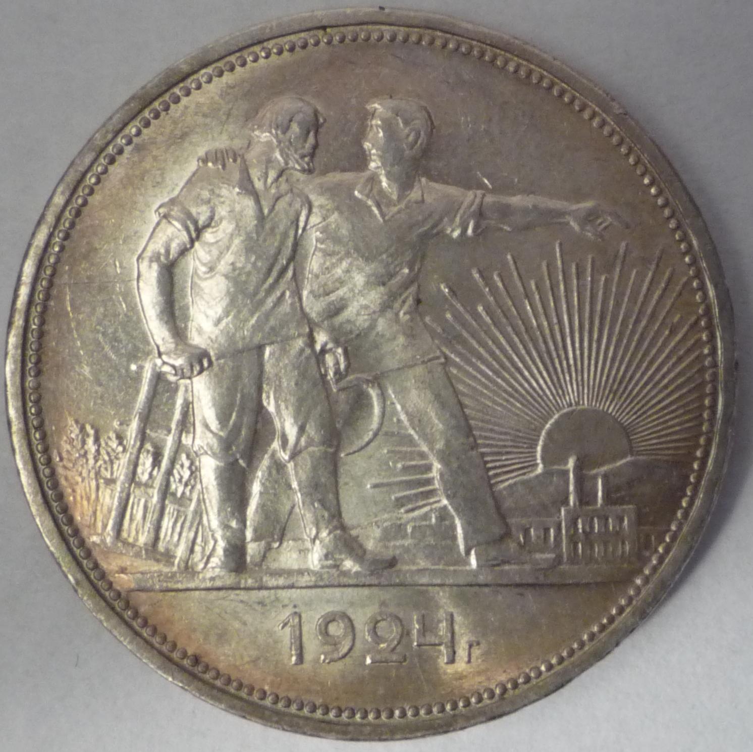 1 Rubel 1924 Av.JPG