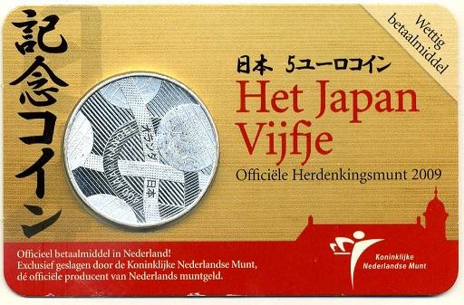14 2009 NL Japan 1.jpg