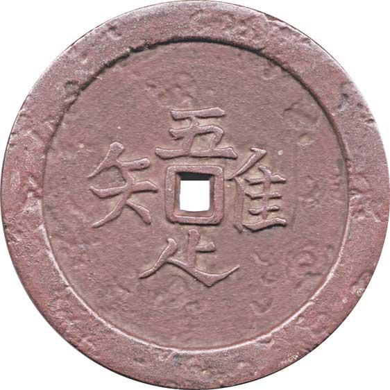 Amulett-mit-5.jpg
