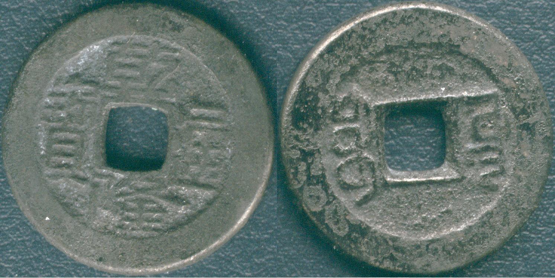 Chinesische Cash Münzen Seite 3