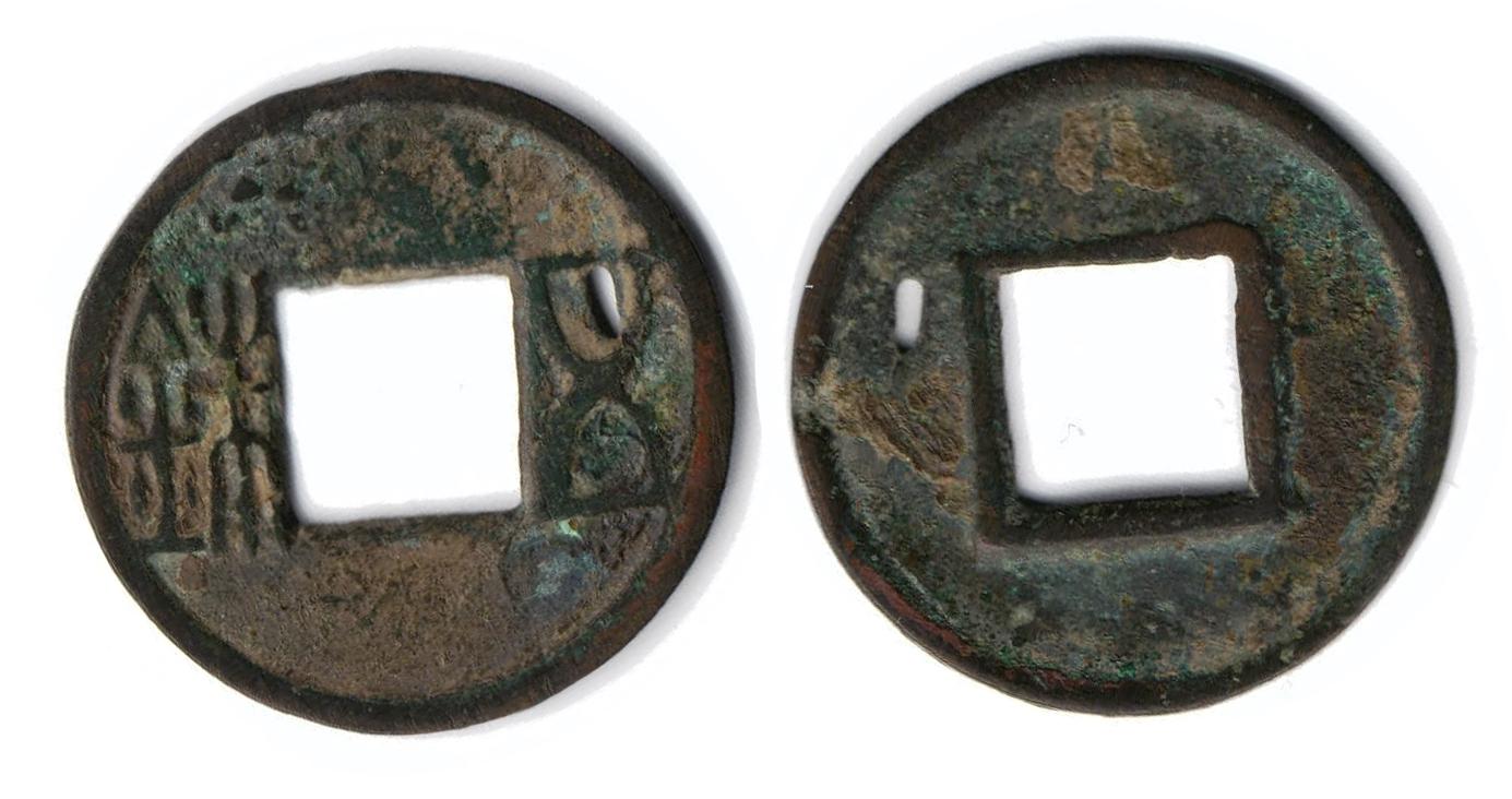 Hartill#8.9 China_Han_Wu Chu_118 BC -73 BC.jpg
