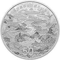 China : 50 Yuan 60th Anniversary of the NingXia Autonomous Region 2018 PP