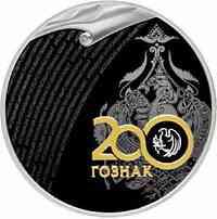 Rußland : 3 Rubel 200 Jahre GOZNAK - Banknotendruckerei 2018 PP