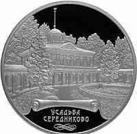 Rußland : 25 Rubel Serednikovo/Mcyri 5 oz  2018 PP