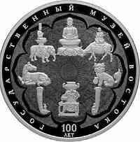 Rußland : 25 Rubel 100 J. Museum für Orientalische Kunst  2018 PP