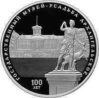 Rußland : 25 Rubel 100 J. Staatsmuseum Archangelskoye 5 oz  2019 PP
