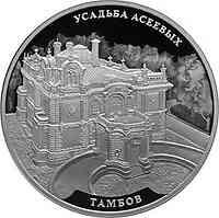 Rußland : 3 Rubel Schloss Aseyev in Tambov  2019 PP