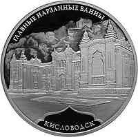 Rußland : 3 Rubel Kurbäder in Kizlovodsk  2019 PP