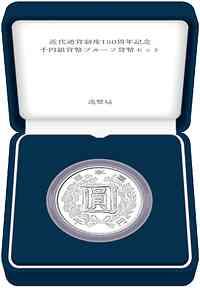 Japan : 1000 Yen 150 Jahre modernes Währungssystem   2021 PP
