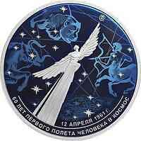 Rußland : 25 Rubel 60 J. Erster Bemannter Raumflug - 5oz  2021 PP