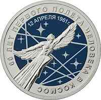 Rußland : 25 Rubel 60 J. Erster Bemannter Raumflug-im Blister  2021 Stgl.