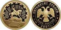 Rußland : 50 Rubel Eingliederung Baschkiriens  2007 PP