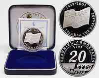Griechenland : 20 Euro 75 Jahre griechische Nationalbank  2003 PP