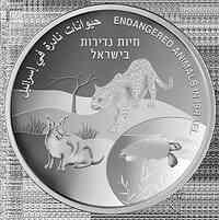 Israel : 1 Shekel Gefährdete Spezien in Israel  2021 Stgl.
