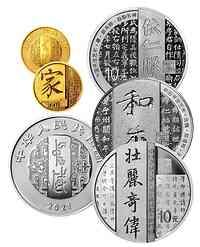 China : 130 Yuan Chinesische Kalligraphiekunst, Set Gold und Silber - Gold 2021 PP