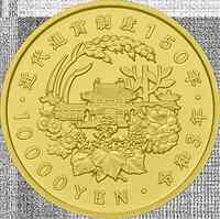 Japan : 10000 Yen 150 Jahre modernes Währungssystem  2021 PP