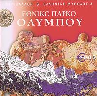 Griechenland : 13,88 Euro KMS Griechenland + 10 Euro Gedenkmünze  2005 Stgl. KMS Griechenland 2005 PP