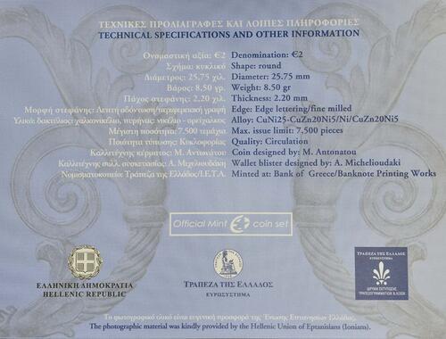 Zertifikat :Griechenland : 2 Euro 150 Jahre Union der Ionischen Inseln mit Griechenland  2014 Stgl.