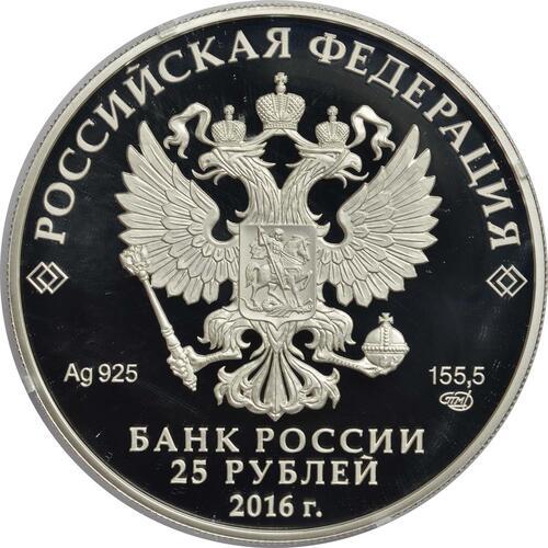 Rückseite:Rußland : 25 Rubel Museum Ostafyev  2016 PP
