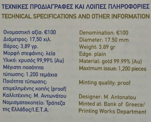 Zertifikat :Griechenland : 100 Euro Olympische Götter - Athena  2017 PP