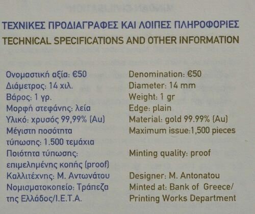 Zertifikat :Griechenland : 50 Euro Minoische Zivilisation  2017 PP