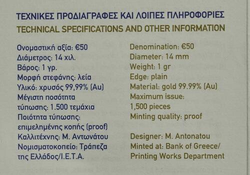Zertifikat:Griechenland : 50 Euro Poseidon Tempel  2018 PP